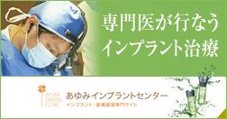 八幡・京田辺・枚方でインプラント治療