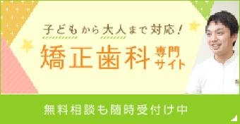 八幡・京田辺・枚方で歯並び矯正ならあゆみ歯科!