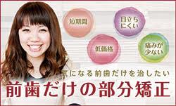 あゆみ歯科クリニック部分矯正専門サイト