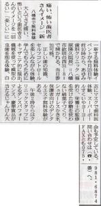 洛南タイムス告知0921