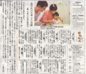 京都新聞取材0924朝刊_jpg