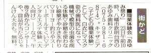 毎日新聞告知0923朝刊_jpg